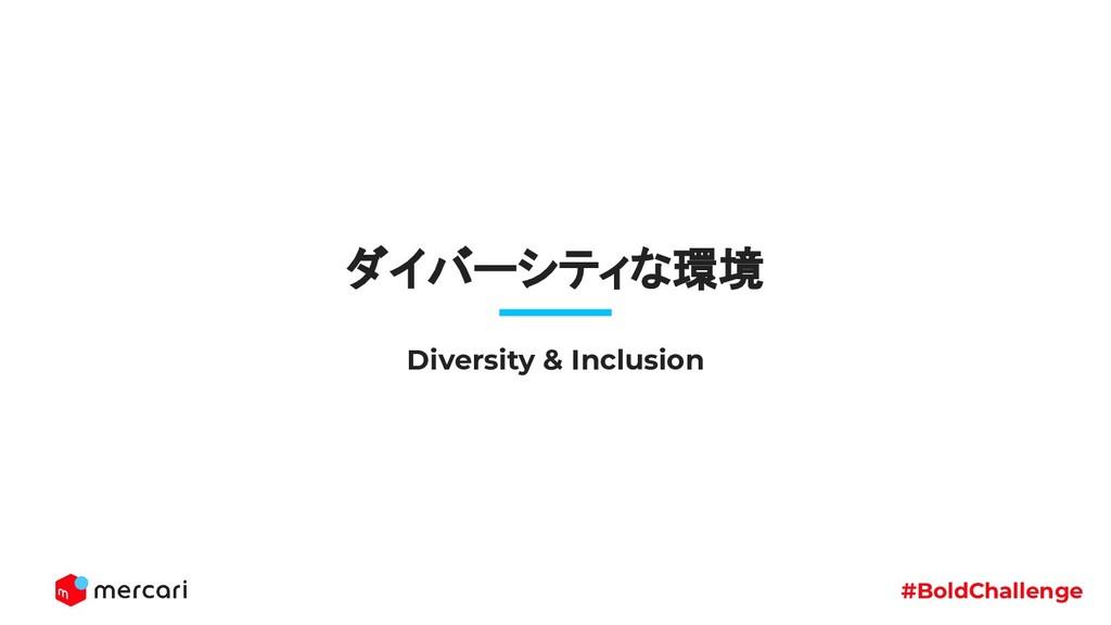 #BoldChallenge ダイバーシティな環境 Diversity & Inclusion