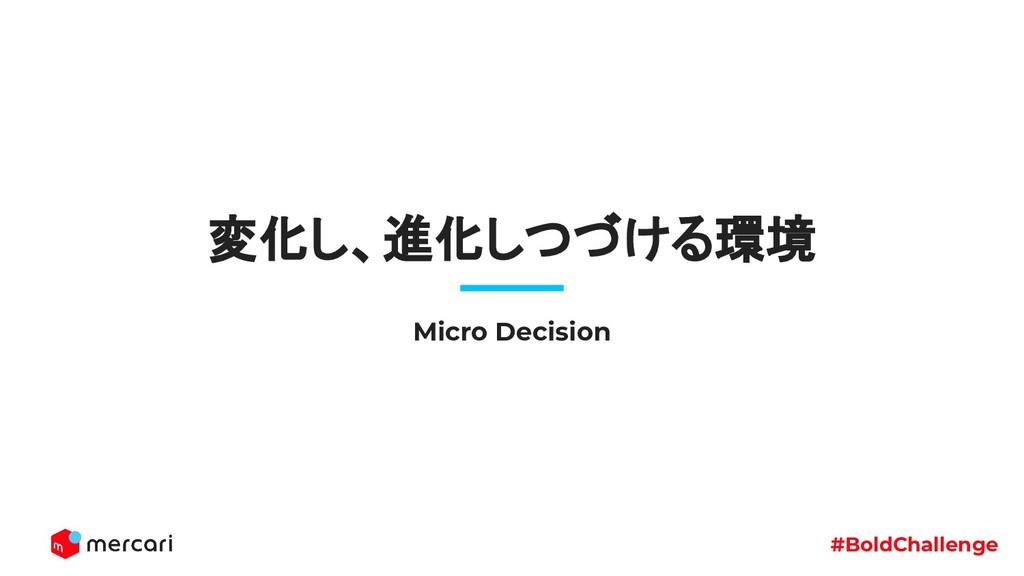 #BoldChallenge 変化し、進化しつづける環境 Micro Decision