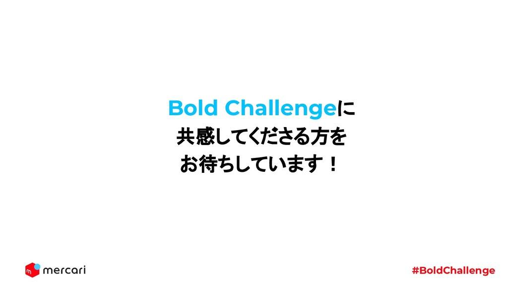 #BoldChallenge Bold Challengeに 共感してくださる方を お待ちして...
