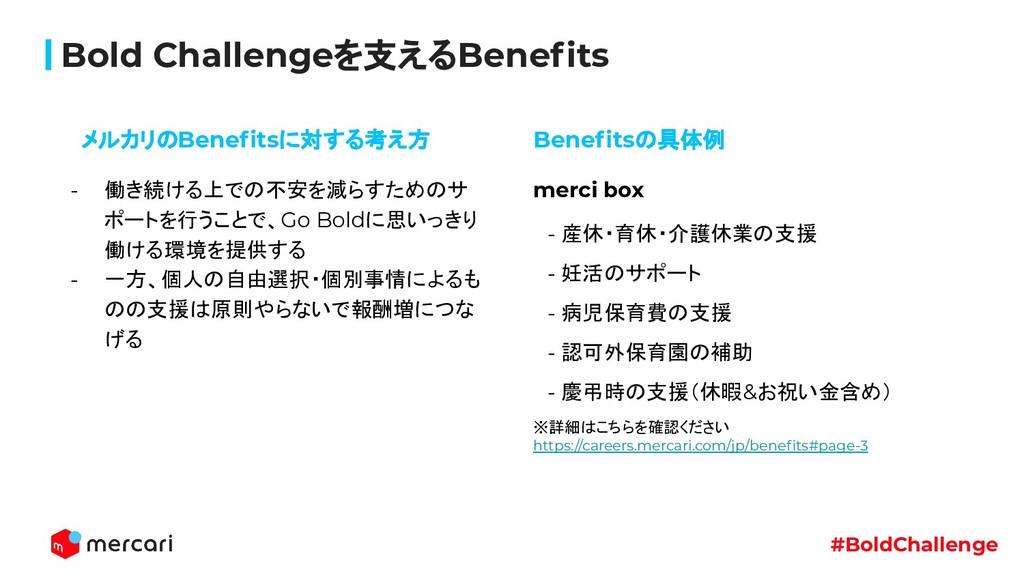 #BoldChallenge Bold Challengeを支えるBenefits - 働き続け...