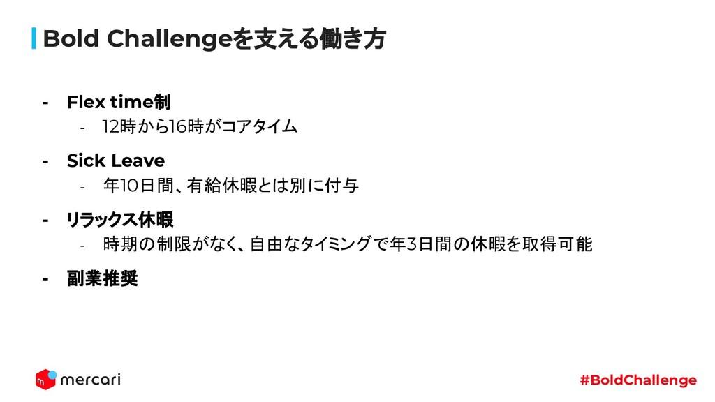#BoldChallenge Bold Challengeを支える働き方 - Flex tim...