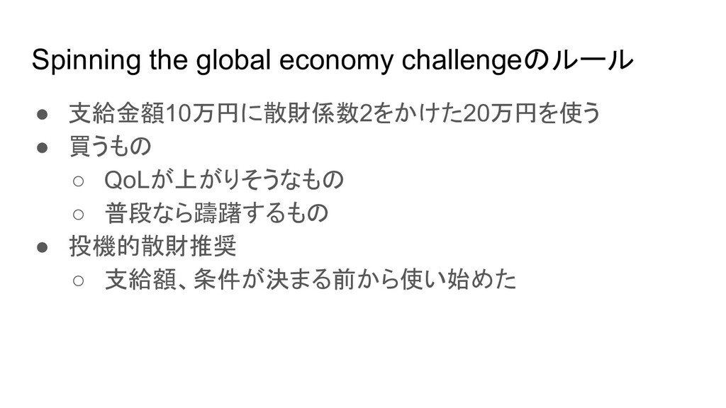 Spinning the global economy challengeのルール ● 支給金...