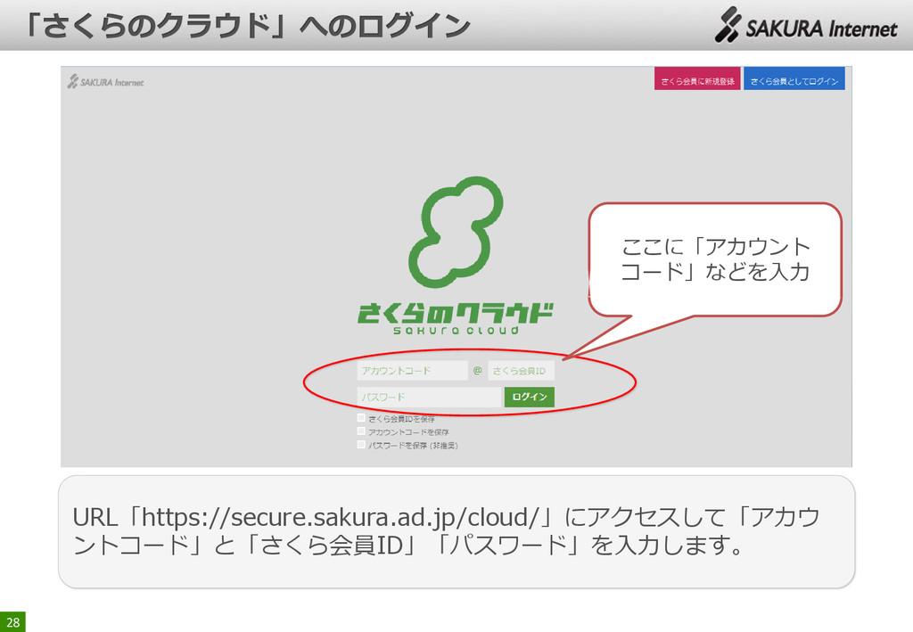 28 URL「https://secure.sakura.ad.jp/cloud/」にアクセス...
