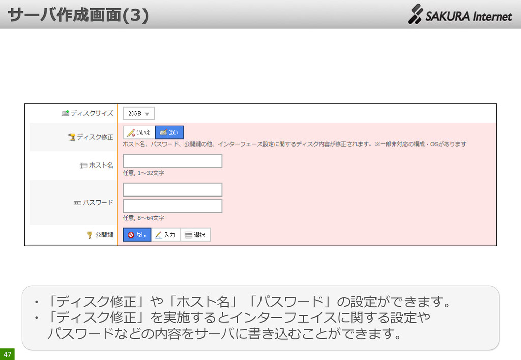 47 ・「ディスク修正」や「ホスト名」「パスワード」の設定ができます。 ・「ディスク修正」を実...