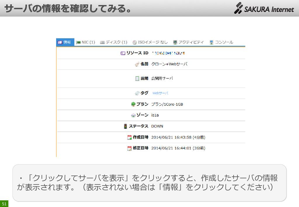 51 ・「クリックしてサーバを表示」をクリックすると、作成したサーバの情報 が表示されます。(...