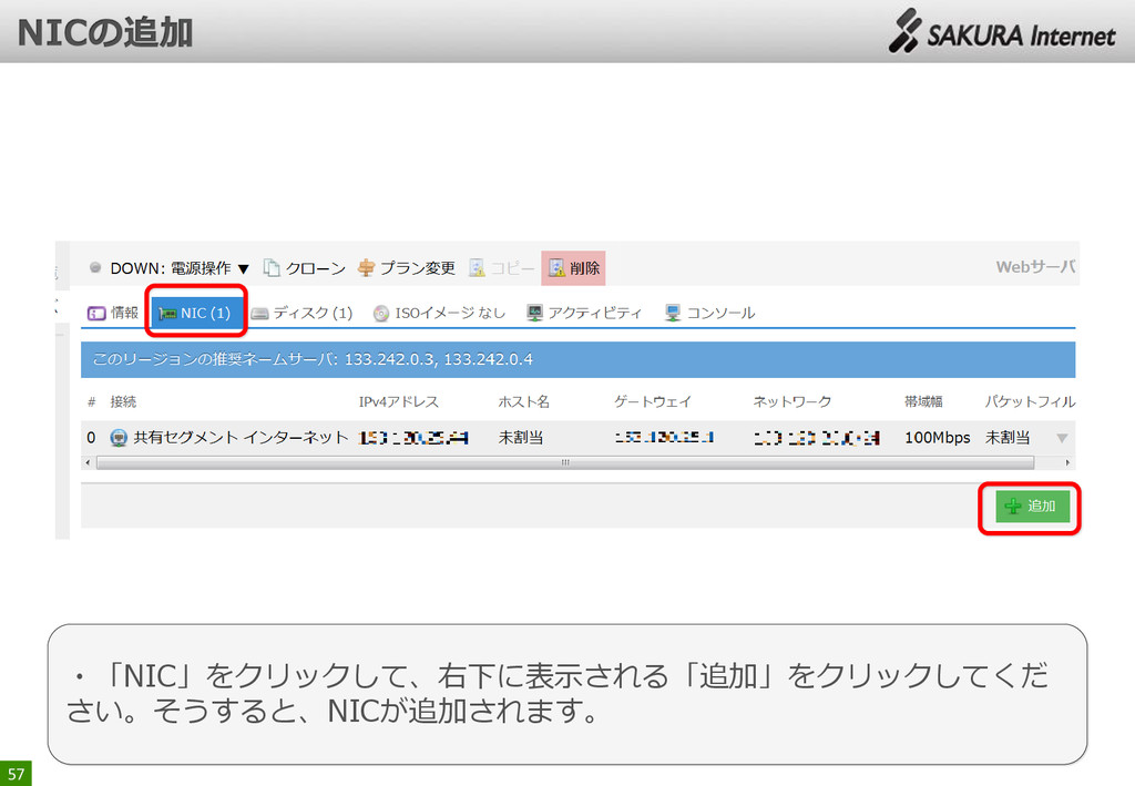57 ・「NIC」をクリックして、右下に表示される「追加」をクリックしてくだ さい。そうすると...