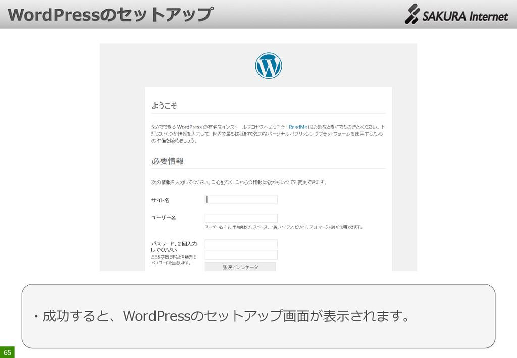 65 ・成功すると、WordPressのセットアップ画面が表示されます。
