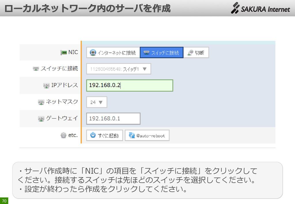 70 ・サーバ作成時に「NIC」の項目を「スイッチに接続」をクリックして ください。接続するス...