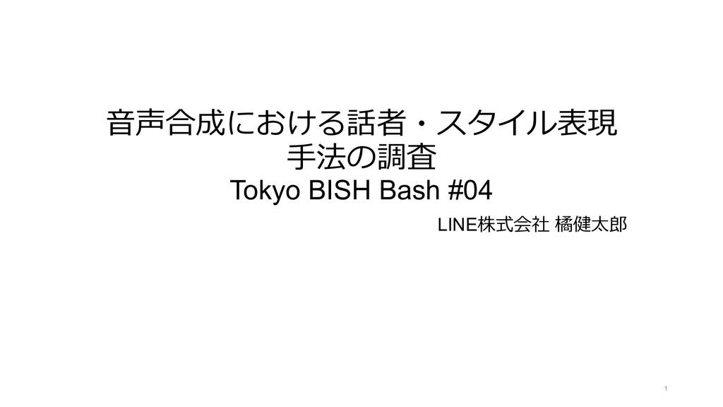 ⾳声合成における話者・スタイル表現 ⼿法の調査 Tokyo BISH Bash #04 LIN...
