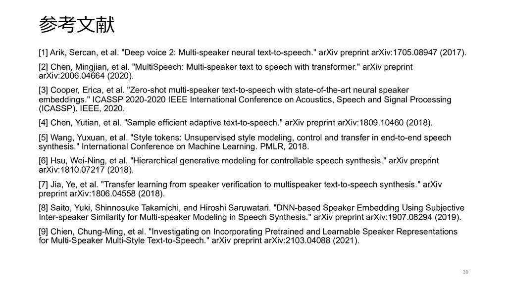 """参考⽂献 [1] Arik, Sercan, et al. """"Deep voice 2: Mu..."""