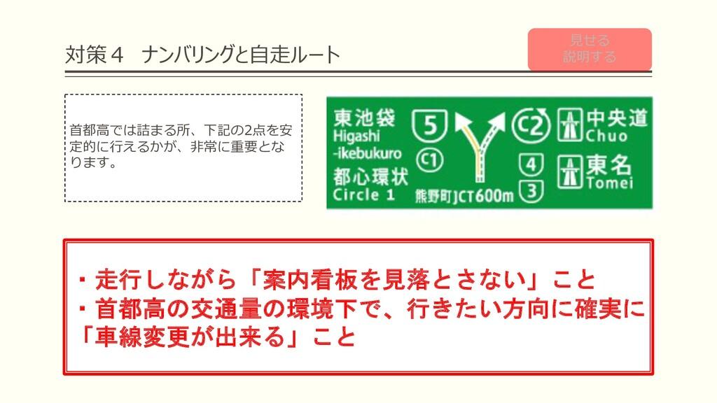 対策4 ナンバリングと⾃⾛ルート ・走行しながら「案内看板を見落とさない」こと ・首都高の交通...