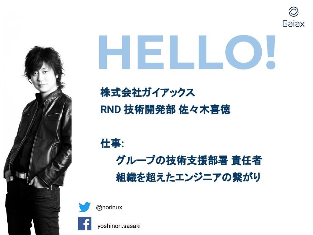 HELLO! 株式会社ガイアックス RND 技術開発部 佐々木喜徳 仕事: グループの技術支援...