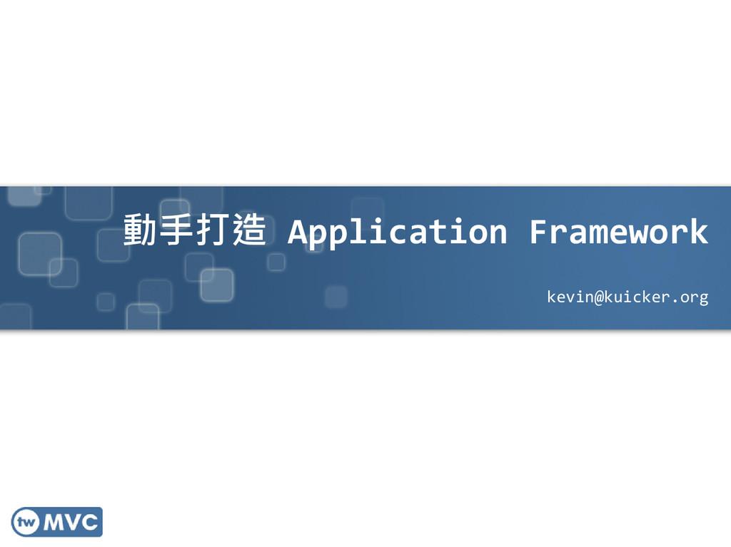 動手打造 Application Framework kevin@kuicker.org