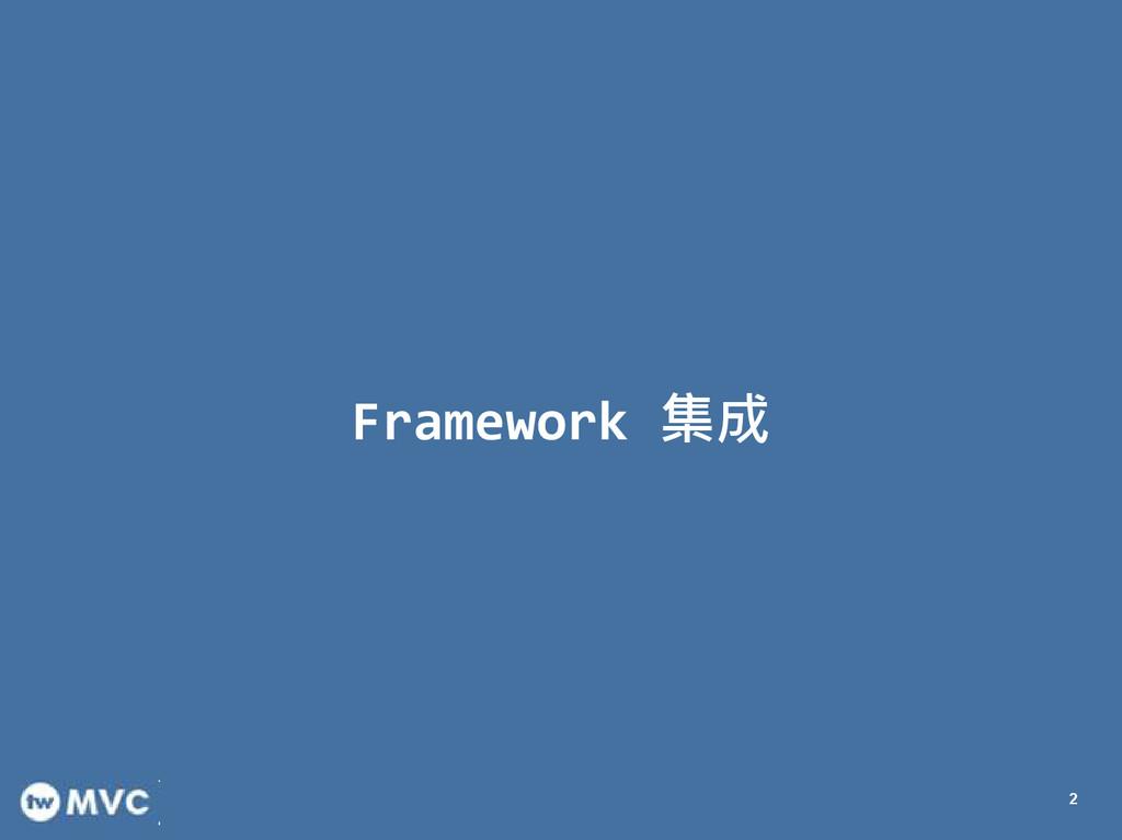 Framework 集成 2