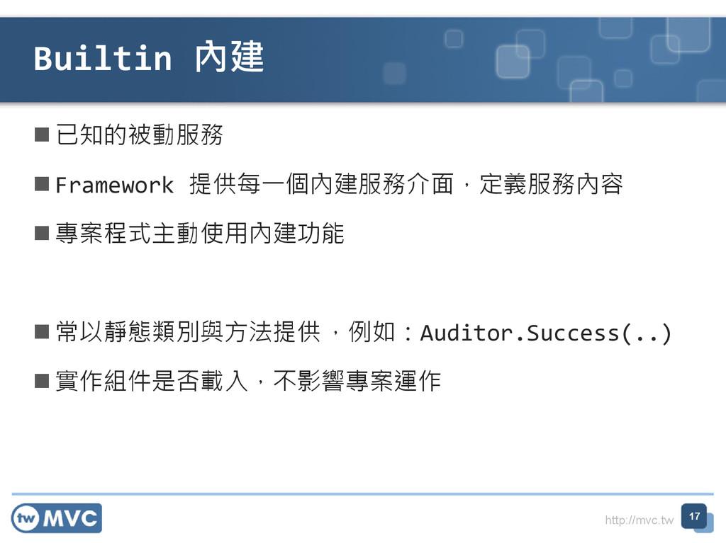 http://mvc.tw  已知的被動服務  Framework 提供每⼀個內建服務介面...
