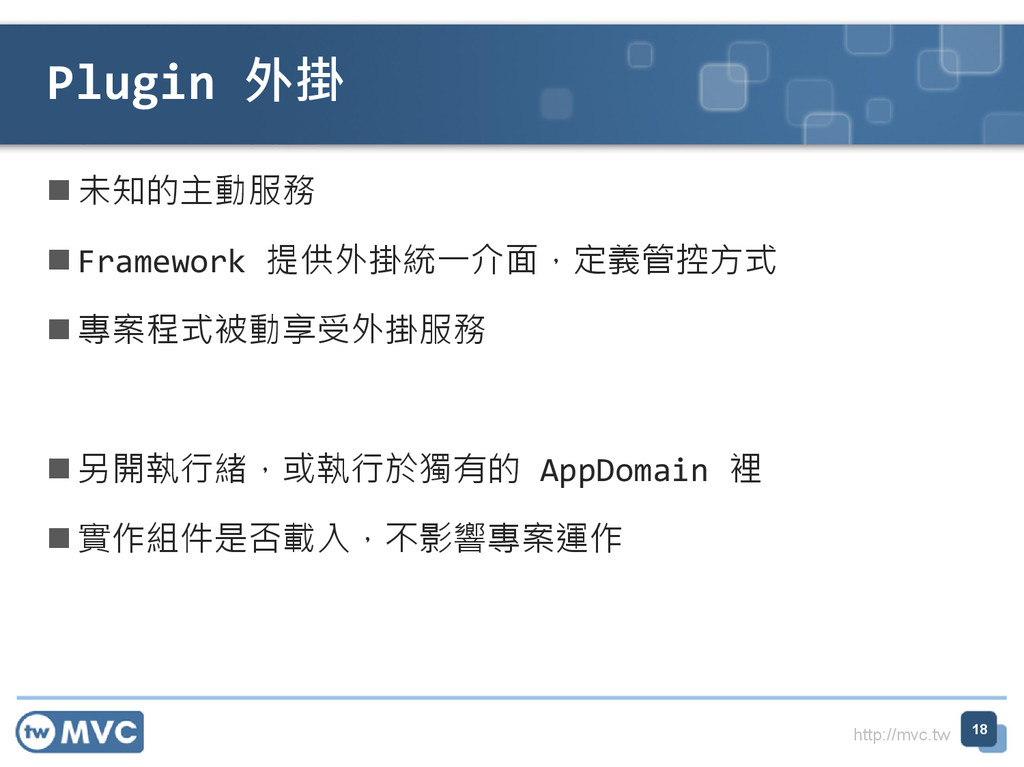 http://mvc.tw  未知的主動服務  Framework 提供外掛統⼀介面,定義...