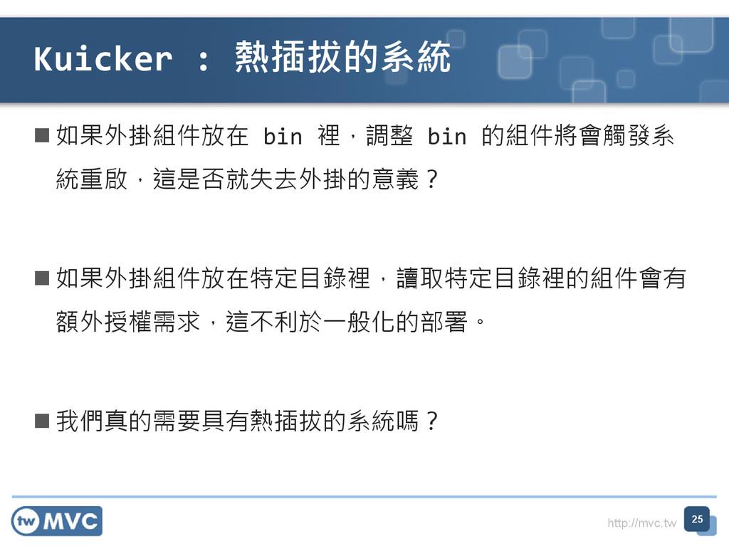 http://mvc.tw  如果外掛組件放在 bin 裡,調整 bin 的組件將會觸發系 ...