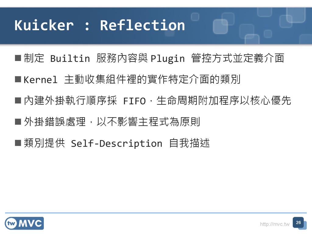 http://mvc.tw  制定 Builtin 服務內容與 Plugin 管控方式並定義...