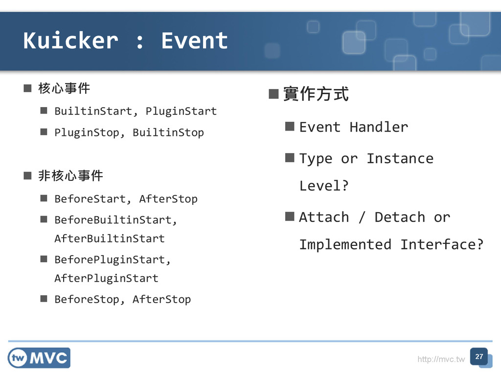 http://mvc.tw Kuicker : Event  核心事件  BuiltinS...