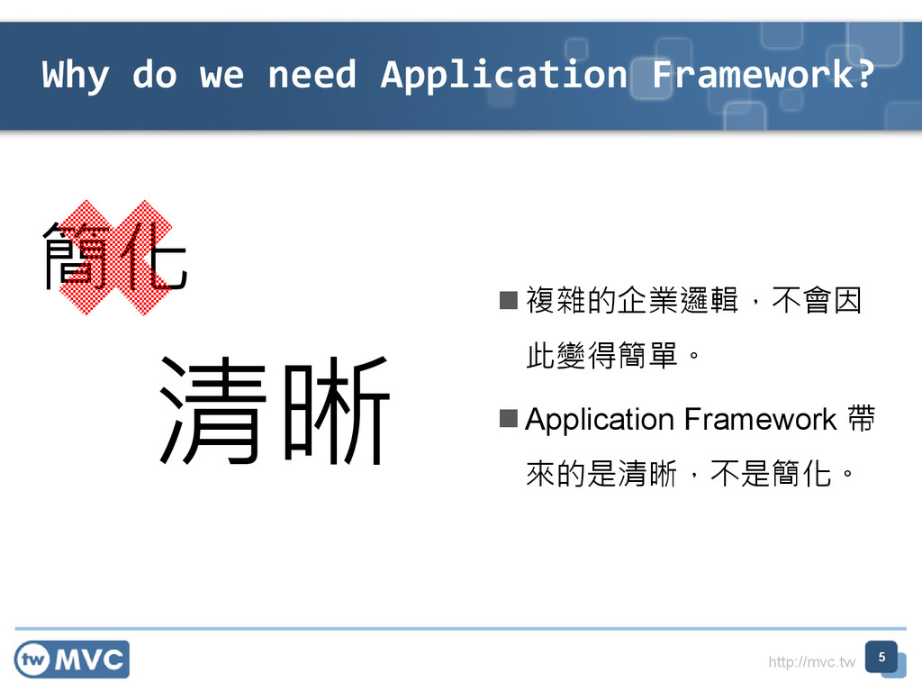 http://mvc.tw Why do we need Application Framew...