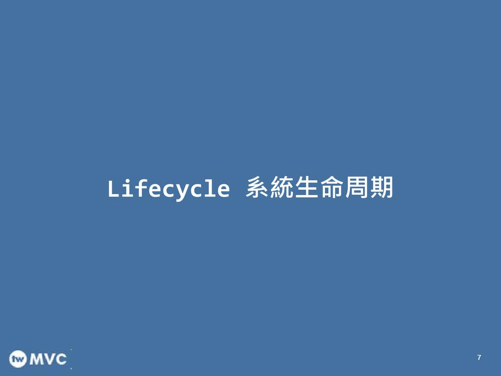 Lifecycle 系統生命周期 7