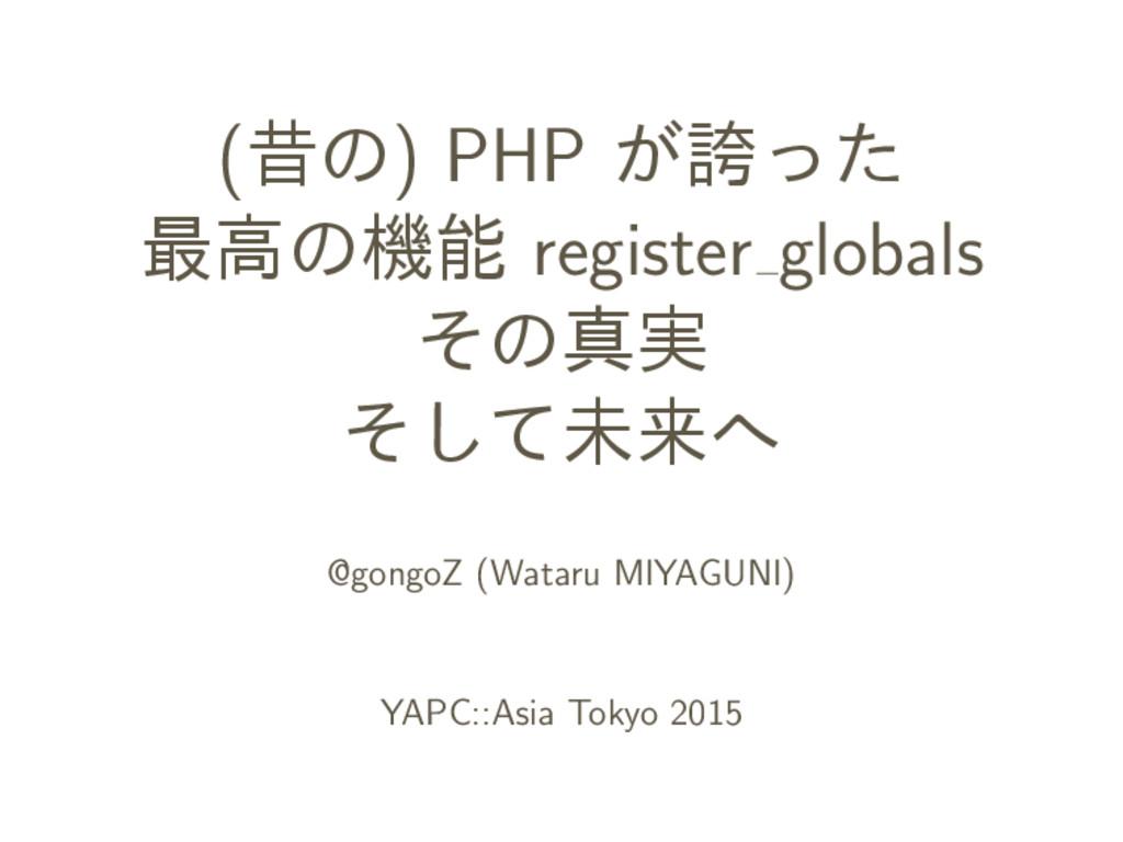 (昔の) PHP が誇った 最高の機能 register globals その真実 そして未来...