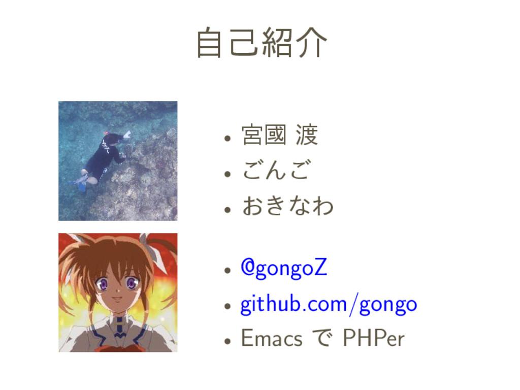 自己紹介 ˆ 宮國 渡 ˆ ごんご ˆ おきなわ ˆ @gongoZ ˆ github.com...