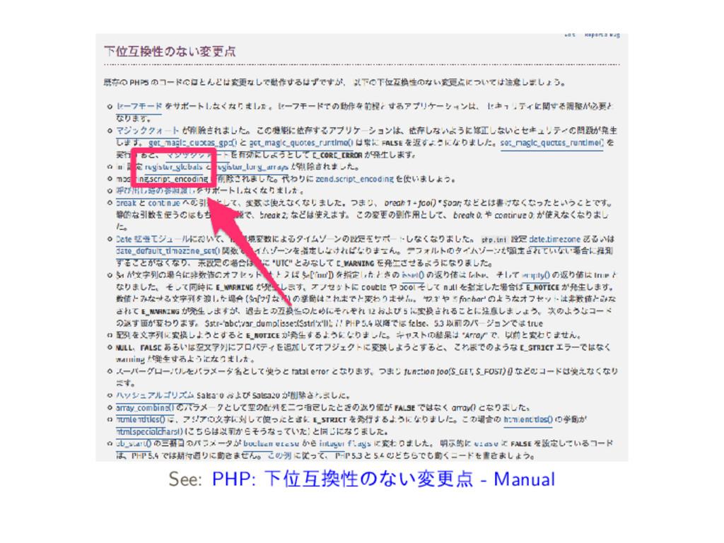 See: PHP: 下位互換性のない変更点 - Manual