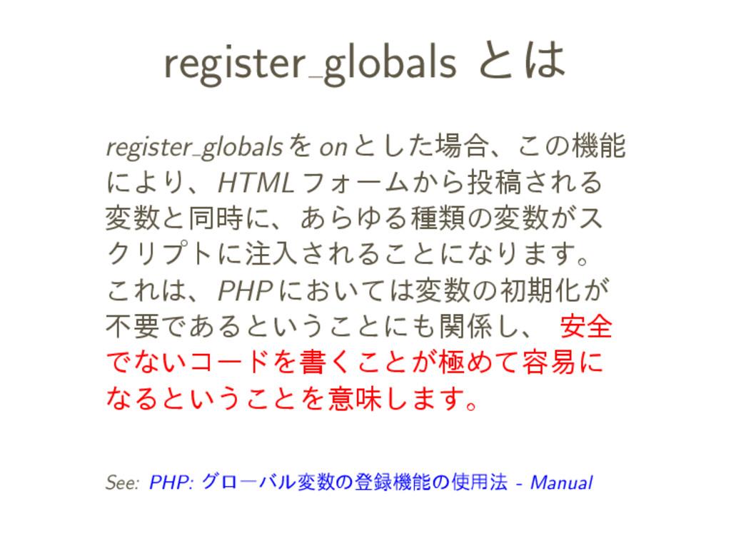 register globals とは register globals を on とした場合...