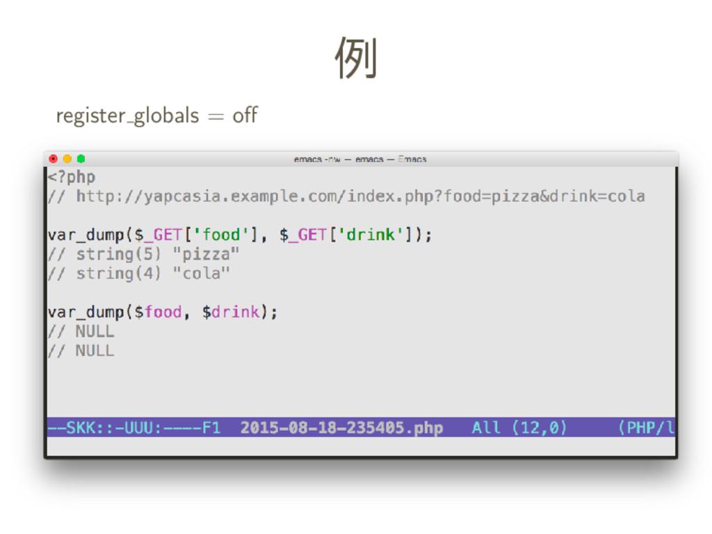 例 register globals = off