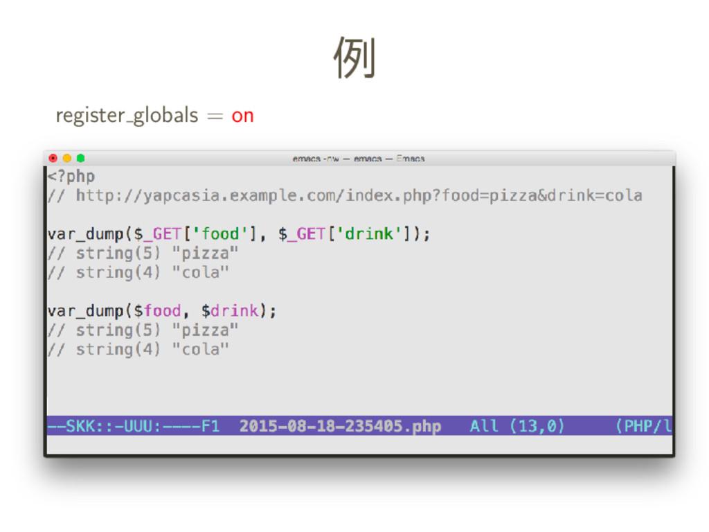 例 register globals = on