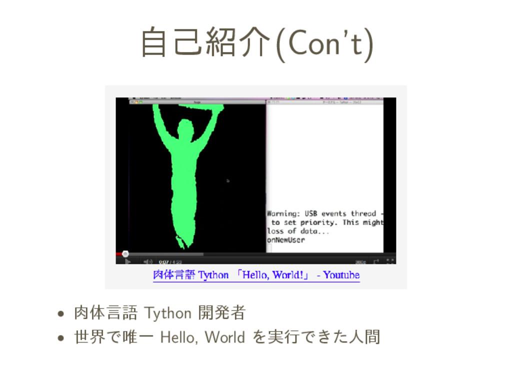 自己紹介(Con't) ˆ 肉体言語 Tython 開発者 ˆ 世界で唯一 Hello, Wo...