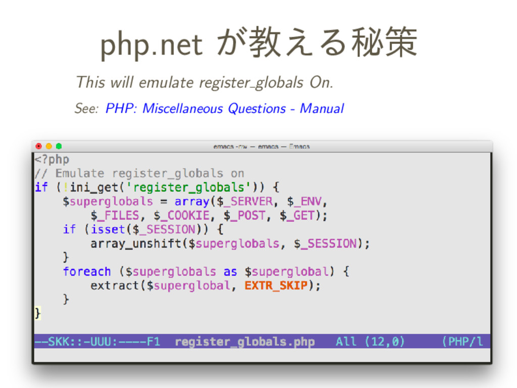 php.net が教える秘策 This will emulate register globa...