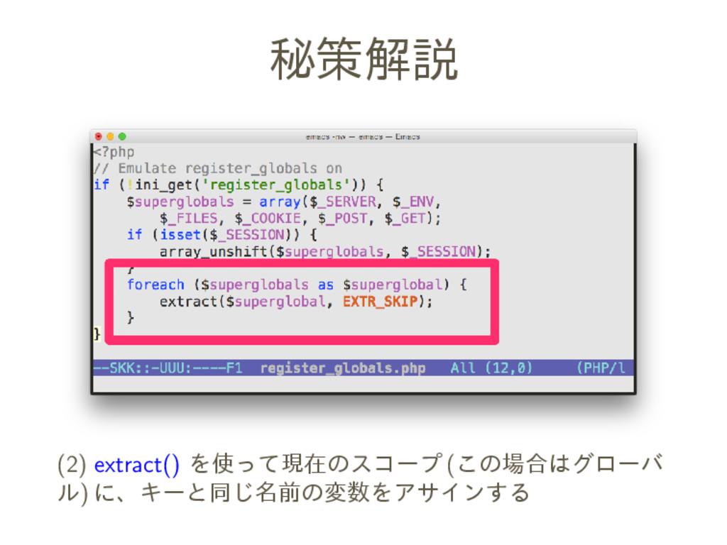 秘策解説 (2) extract() を使って現在のスコープ (この場合はグローバ ル) に、...