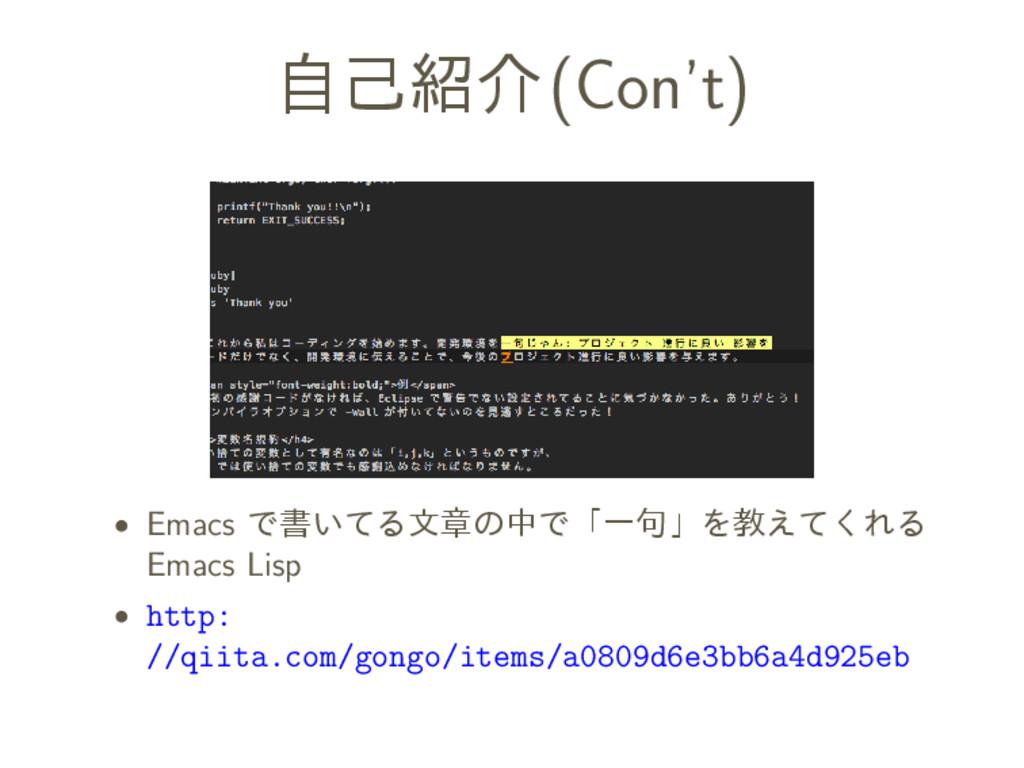 自己紹介(Con't) ˆ Emacs で書いてる文章の中で「一句」を教えてくれる Emacs...