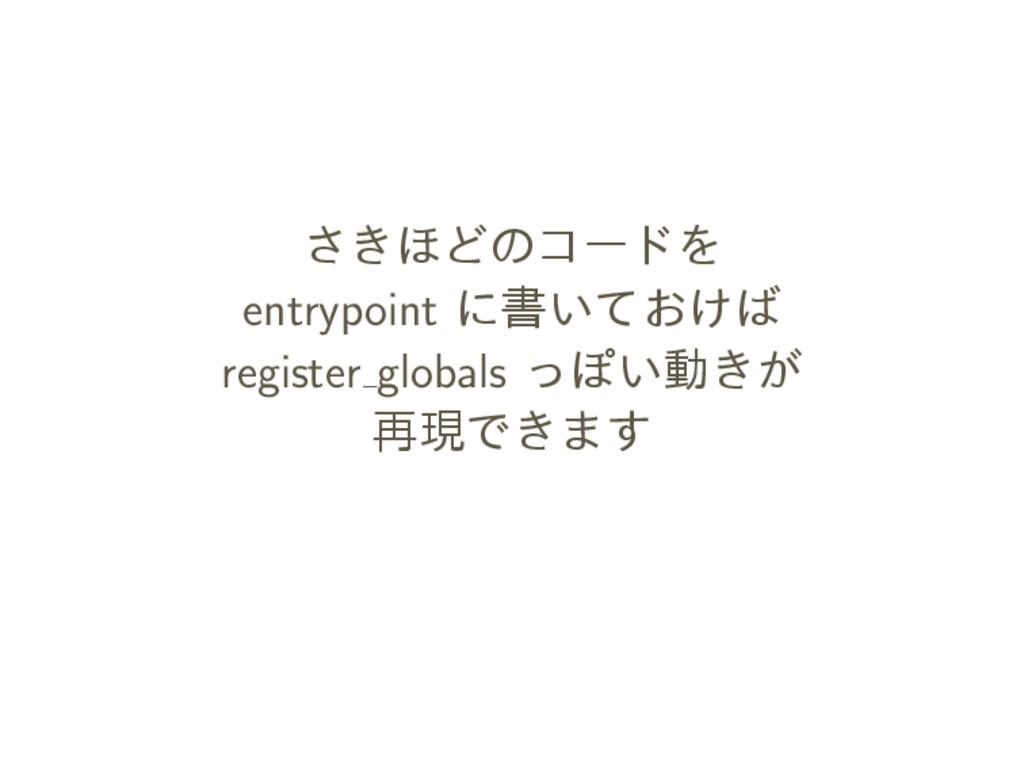 さきほどのコードを entrypoint に書いておけば register globals っ...