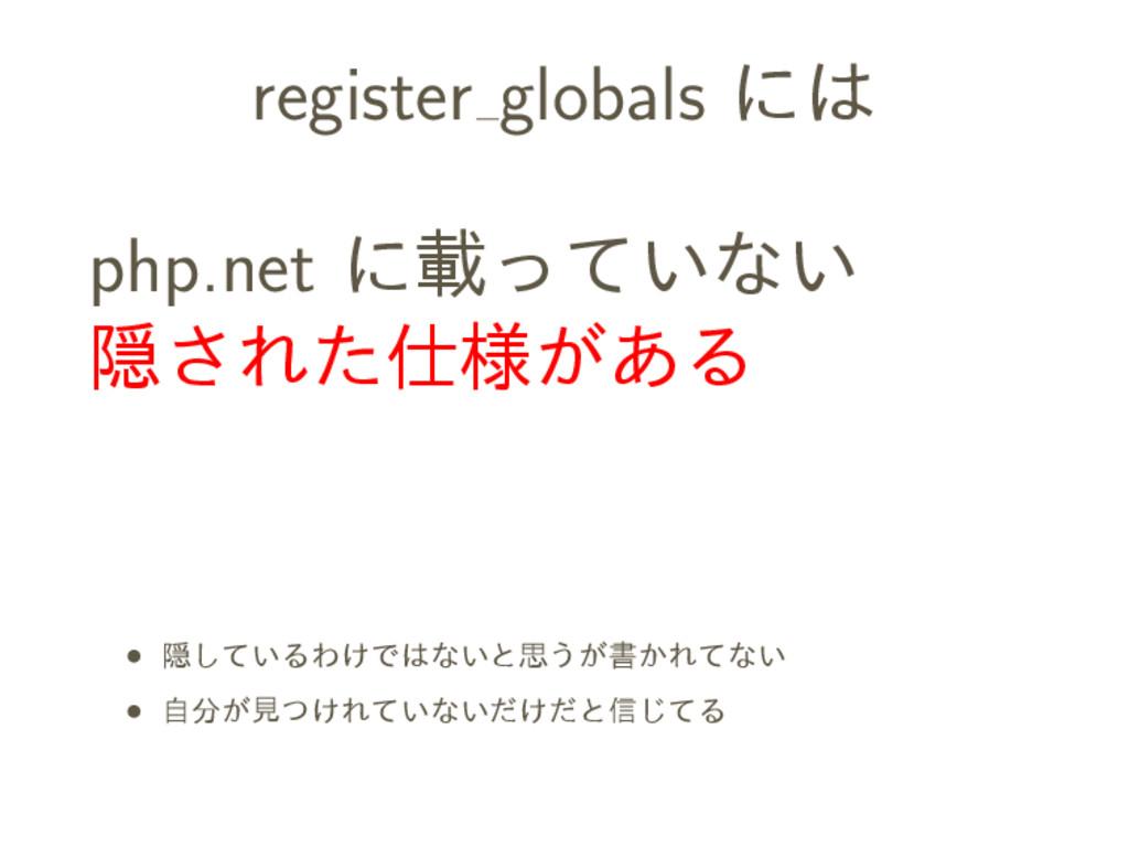register globals には php.net に載っていない 隠された仕様がある ˆ...