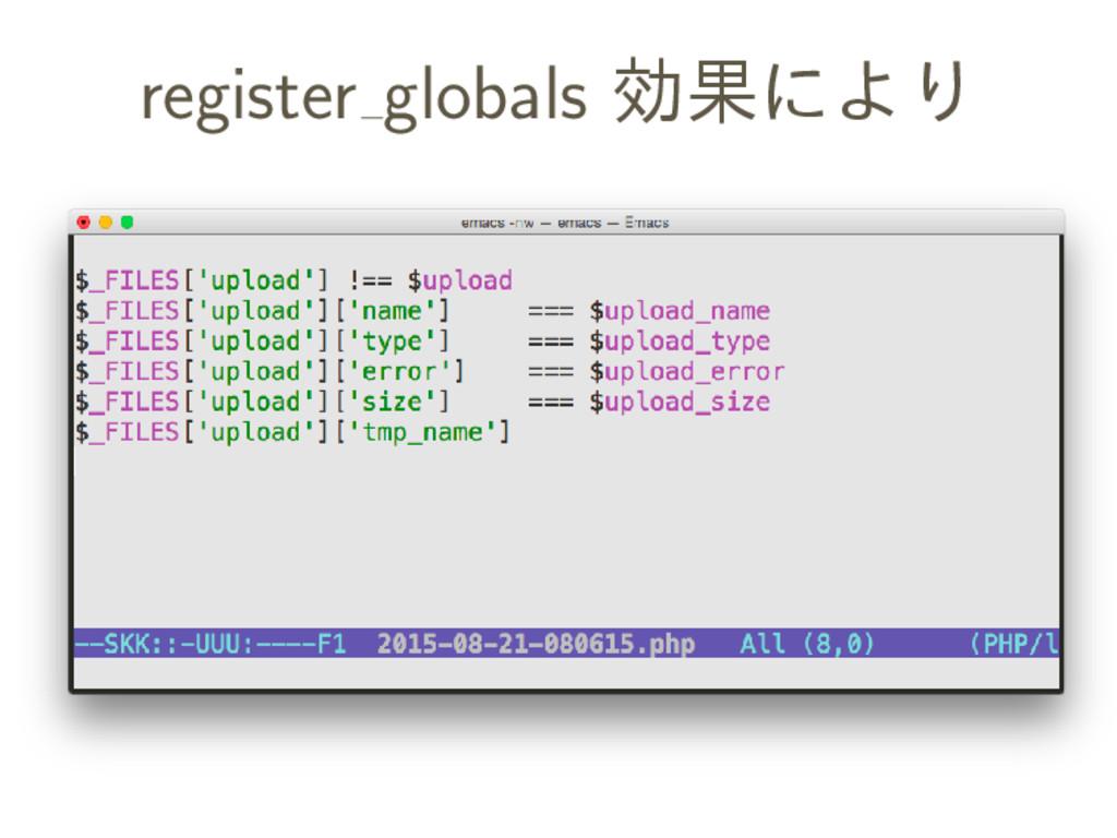 register globals 効果により