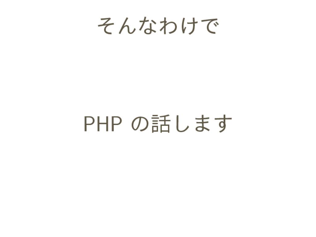 そんなわけで PHP の話します