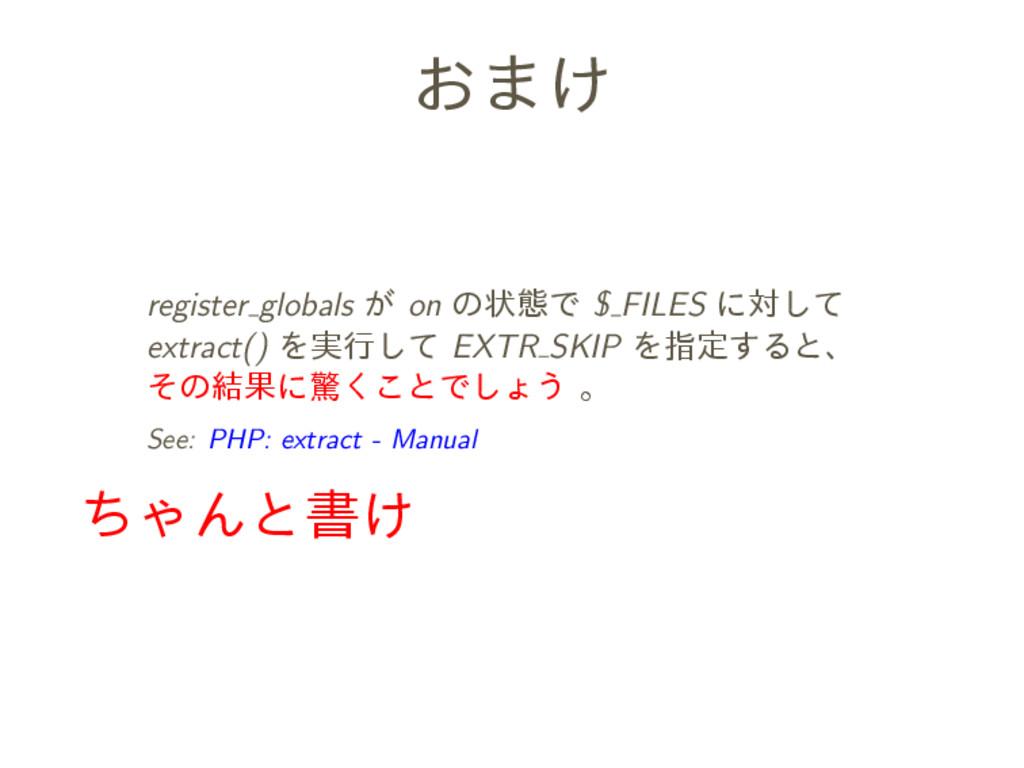 おまけ register globals が on の状態で $ FILES に対して ext...