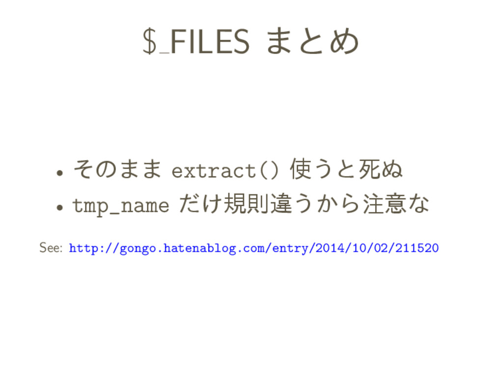 $ FILES まとめ ˆ そのまま extract() 使うと死ぬ ˆ tmp_name だ...