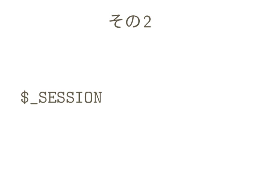 その2 $_SESSION
