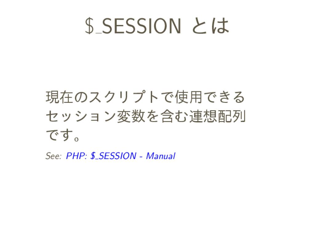 $ SESSION とは 現在のスクリプトで使用できる セッション変数を含む連想配列 です。 ...