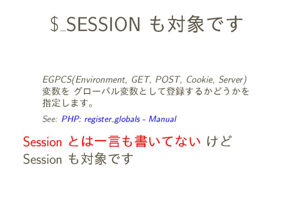 $ SESSION も対象です EGPCS(Environment, GET, POST, C...