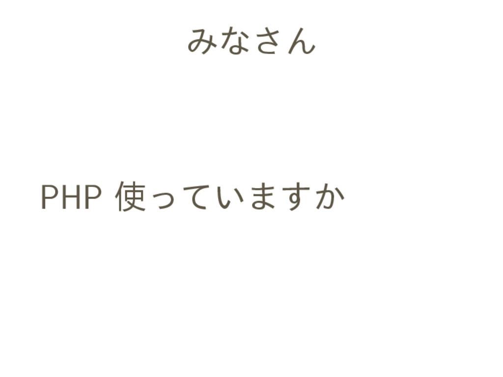 みなさん PHP 使っていますか