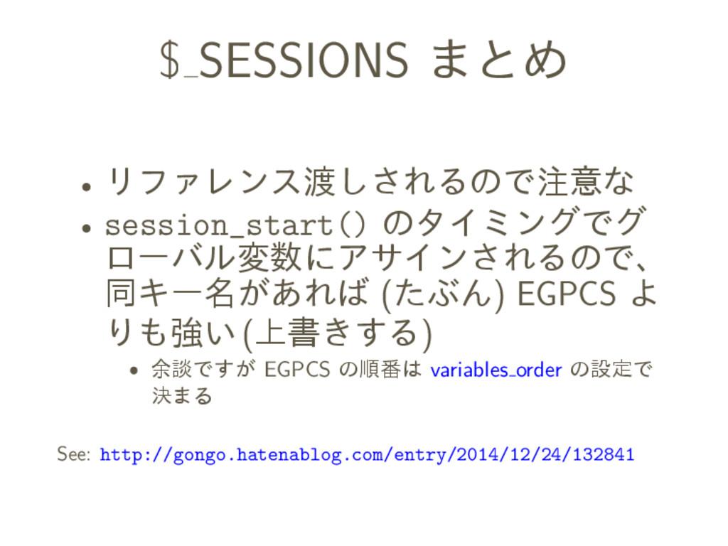 $ SESSIONS まとめ ˆ リファレンス渡しされるので注意な ˆ session_sta...