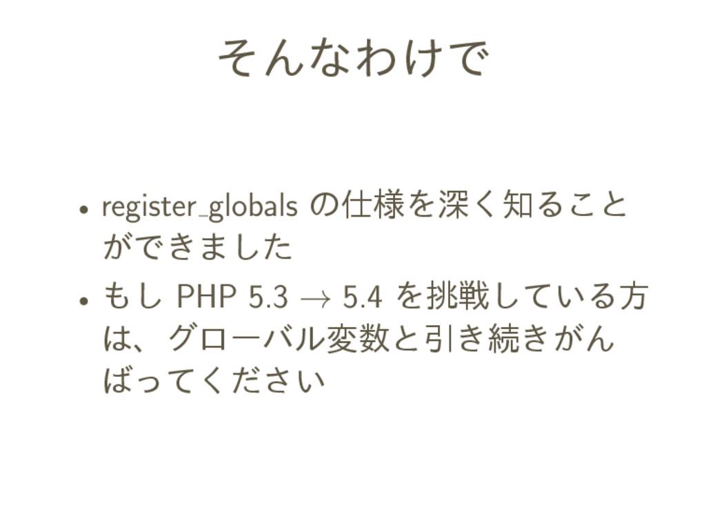 そんなわけで ˆ register globals の仕様を深く知ること ができました ˆ も...