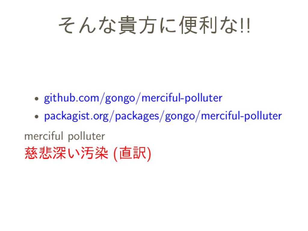 そんな貴方に便利な!! ˆ github.com/gongo/merciful-pollute...