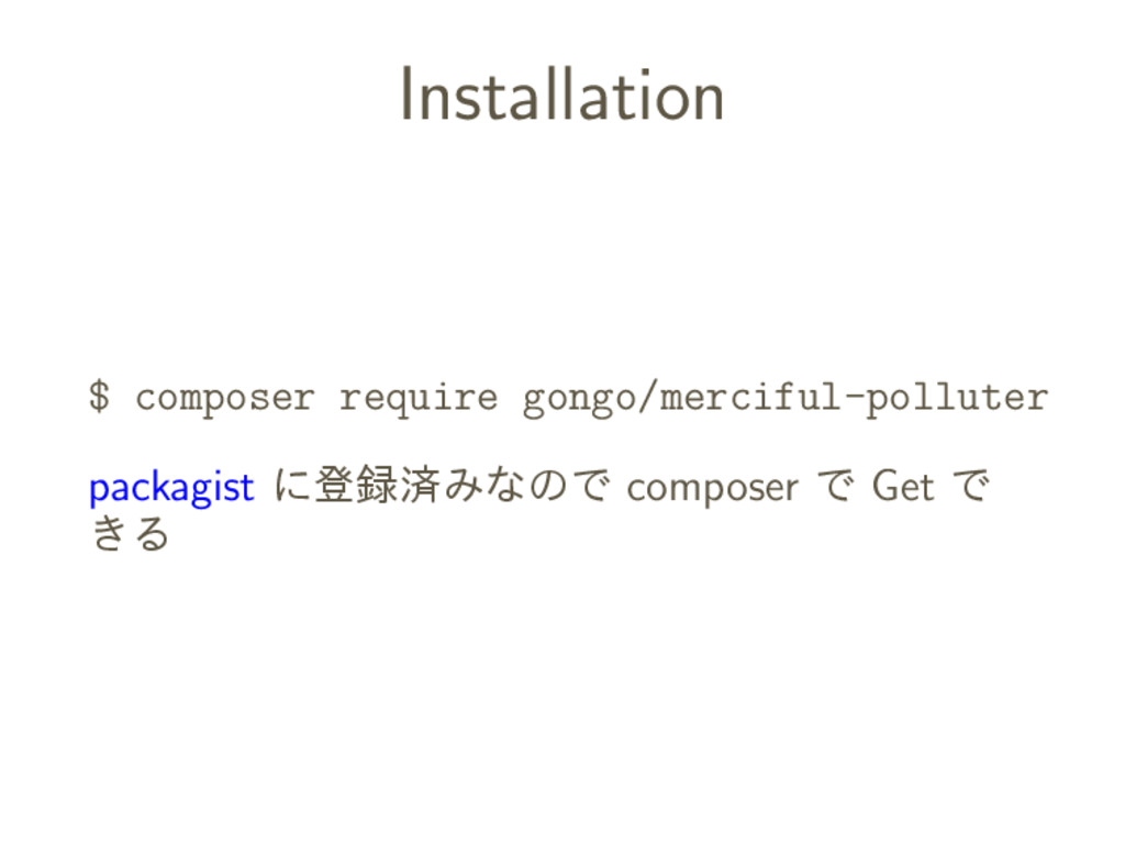 Installation $ composer require gongo/merciful-...