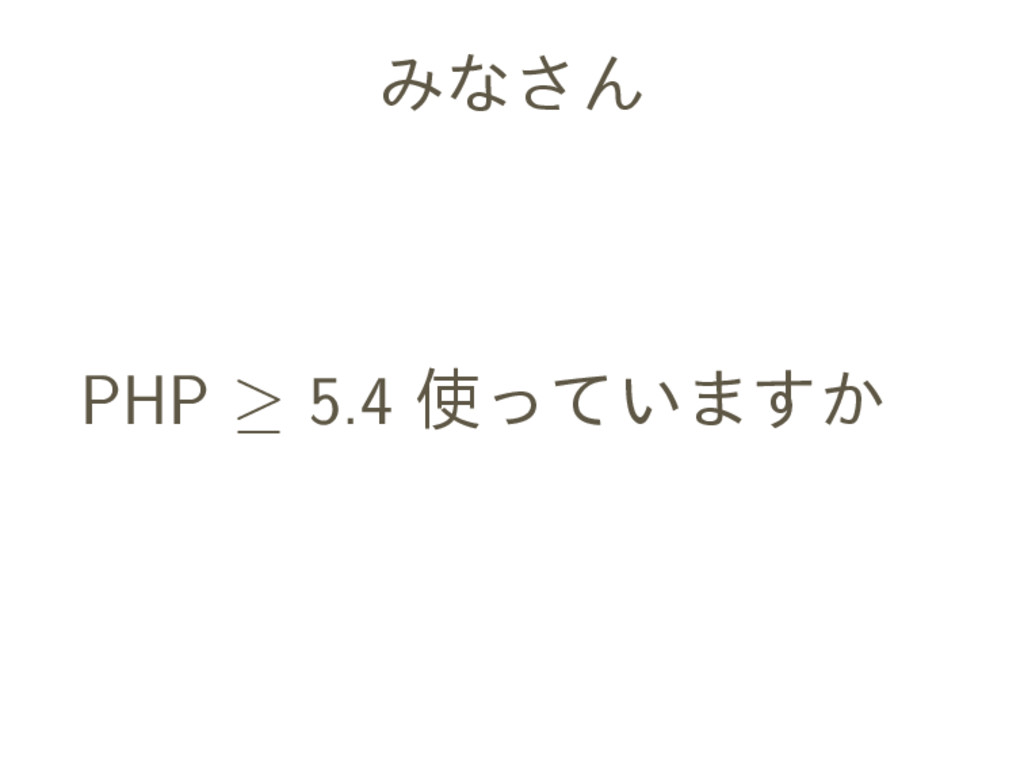みなさん PHP ≥ 5.4 使っていますか